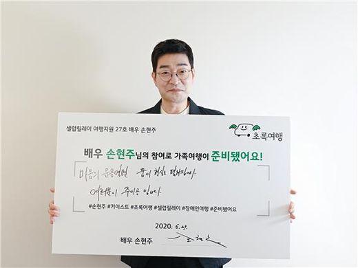 """""""장애인여행, 함께 해요"""" 배우 손현주 '초록여행 셀럽릴레이' 시즌 1 피날레"""