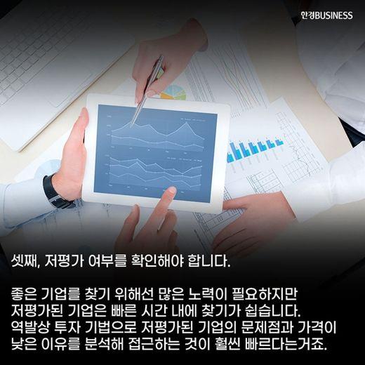 [카드뉴스] 우물 안 주린이들을 위해 회계사가 알려준다 : 개별종목투자시 필수 체크 3가지