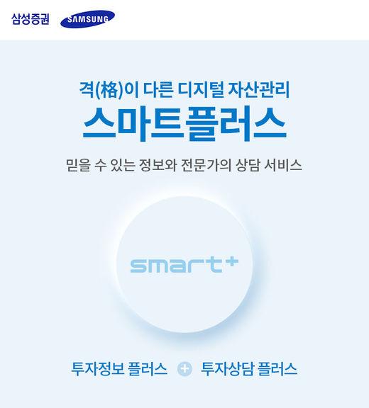 삼성증권, 언택트 자산관리서비스 '스마트플러스'(smart+) 출시