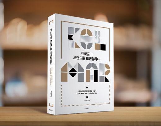 한국콜마의 성장사를 담은 책