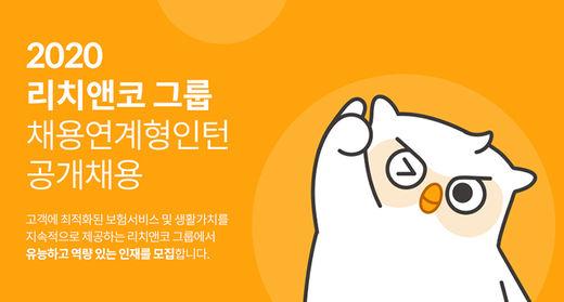 리치앤코, '정규직 전환가능' 인턴 공개채용