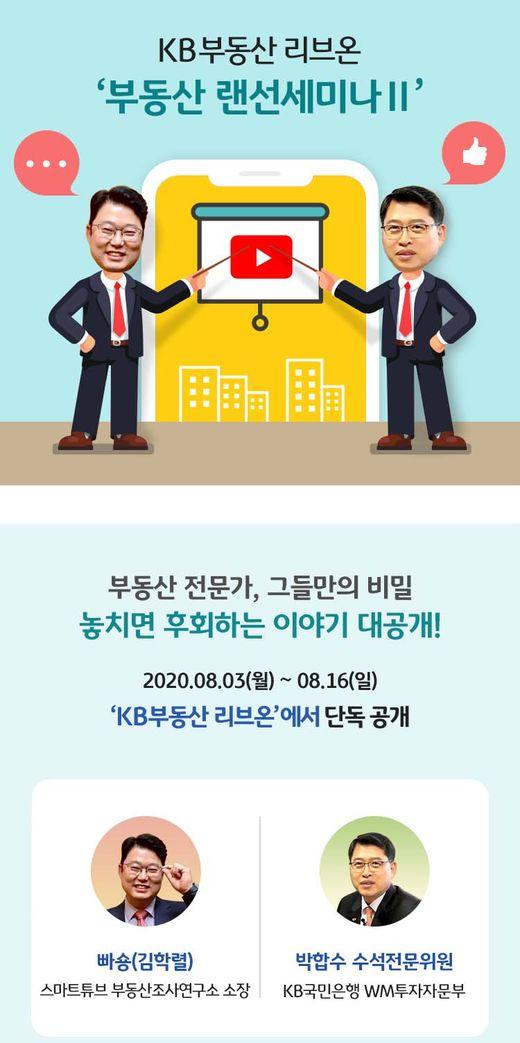 KB국민은행, '부동산 전문가, 그들만의 비밀' 영상 공개