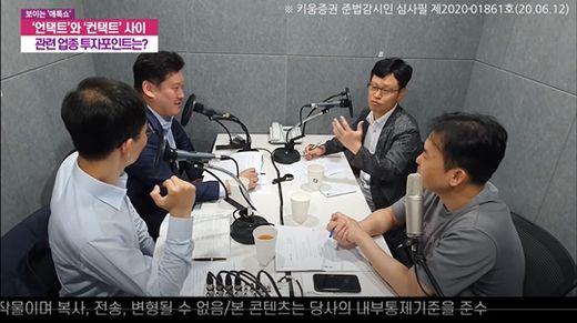 (사진) 키움증권 채널K의 '애톡쇼'. /키움증권 제공