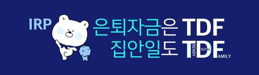 신한은행, IRP고객 대상 TDF 가입 경품 이벤트