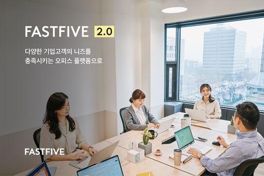 패스트파이브, 멤버사에 온라인 기업 교육 서비스 제공