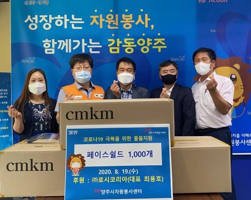 양주시자원봉사센터, ㈜로시코리아 페이스쉴드 1000개 기부