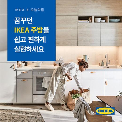 이케아 코리아, '오늘의집'과 주방 시공 서비스 출시