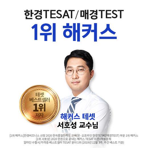 [2020 한국품질만족도 1위] 금융 자격증 교육 브랜드, 해커스(한경TESAT/매경TEST)