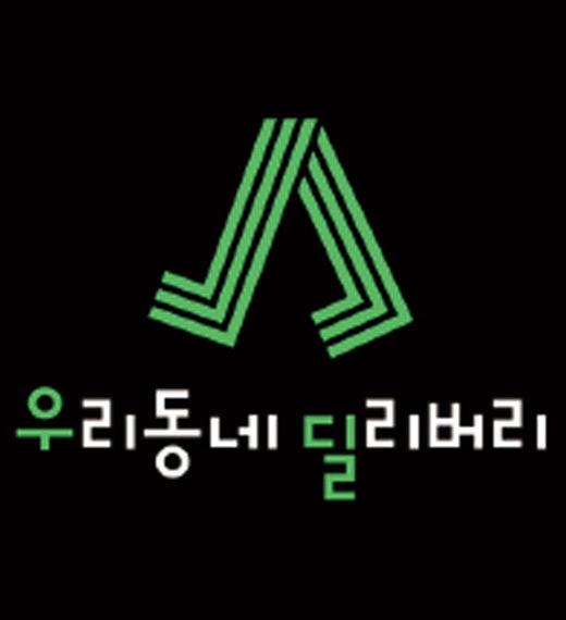 GS리테일, 도보 배달 앱 '우딜' 론칭