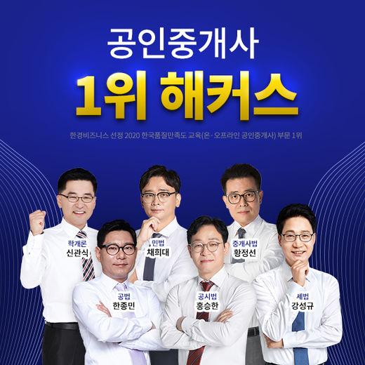 [2020 한국품질만족도 1위] 공인중개사 교육 브랜드, 해커스(공인중개사)