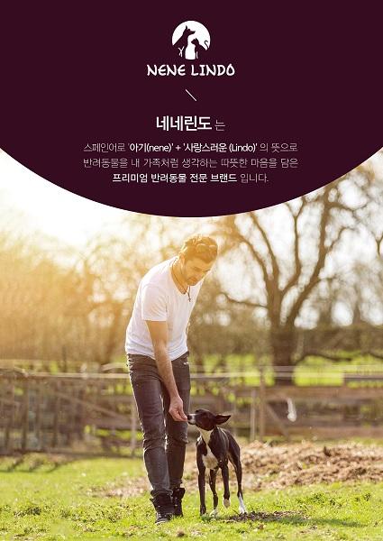 [2020 한국품질만족도 1위] 반려동물 용품 브랜드, 네네린도(NENE LINDO)