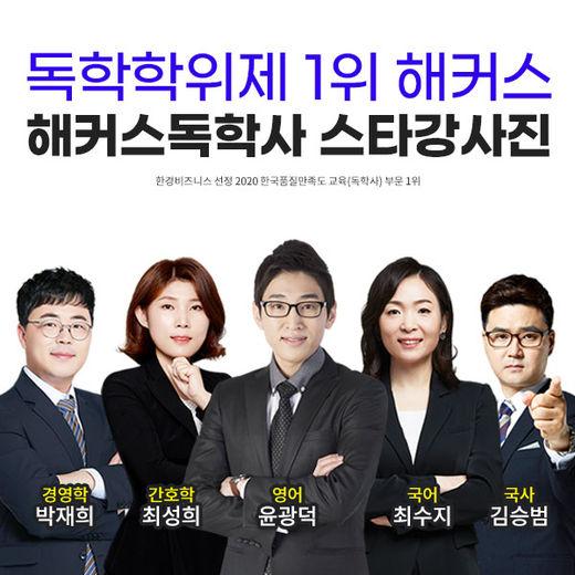 [2020 한국품질만족도 1위] 독학 학위제 교육 브랜드, 해커스(독학사)