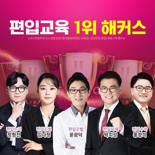 [2020 한국품질만족도 1위] 온·오프라인 편입 교육브랜드, 해커스(편입)
