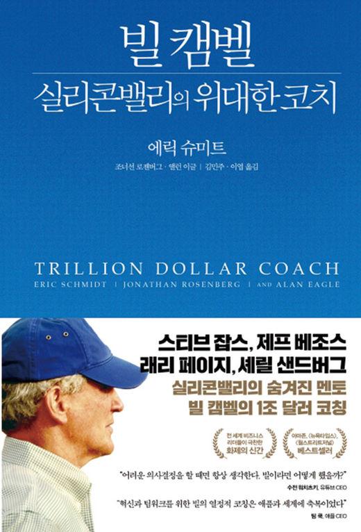 [이 주의 책] 빌 캠벨, 실리콘밸리의 위대한 코치 外