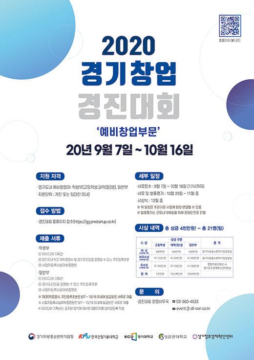 경기중기청, 2020 경기 창업경진대회 온라인 개최