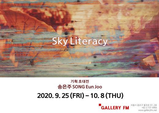 갤러리 FM 기획초대전, 9월25일부터 송은주 개인전<Sky Literacy>