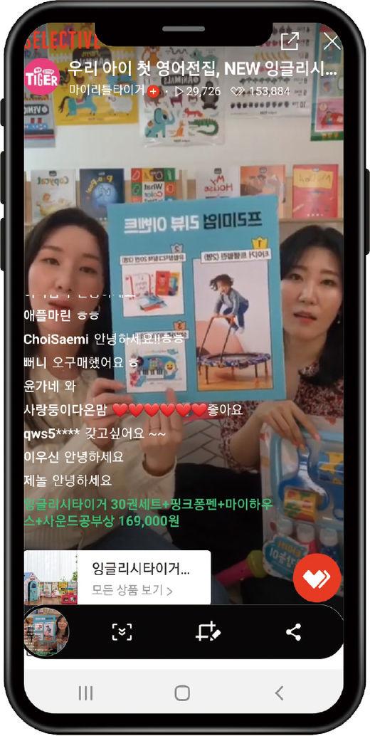 네이버 '라이브 커머스'에서 판매자들이 생방송으로 상품을 소개하고 있다./한국경제신문