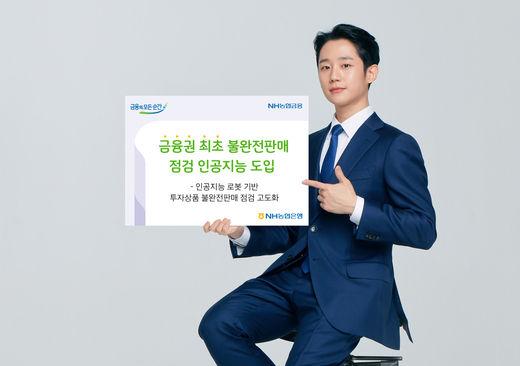 """NH농협은행 """"AI로 금융상품 불완전판매 원천 차단"""""""