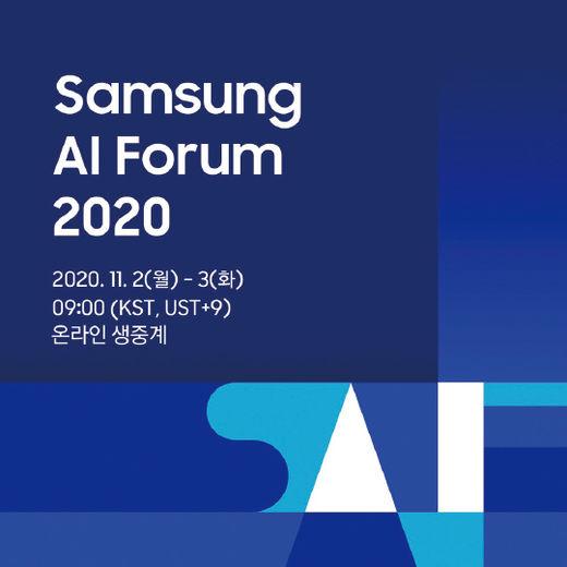 [AI뉴스]삼성전자, '삼성 AI 포럼 2020' 온라인 개최
