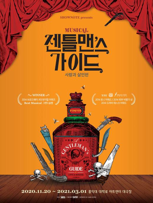 '별들이 몰려온다' 뮤지컬 젠틀맨스 가이드 캐스팅 공개