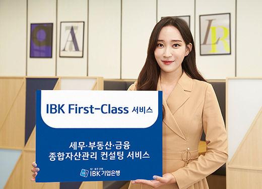 [WM SUMMARY] 우리은행 'TCE 강남센터'…기업은행 'IBK First Class'