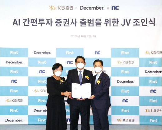 [AI 뉴스]AI 증권사 만든다…KB증권·NC·디셈버앤컴퍼니, 합작법인 설립