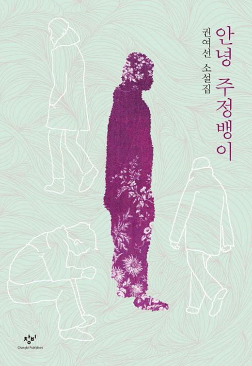 문지혁 '초급 한국어', 당신의 일상은 안녕한가요