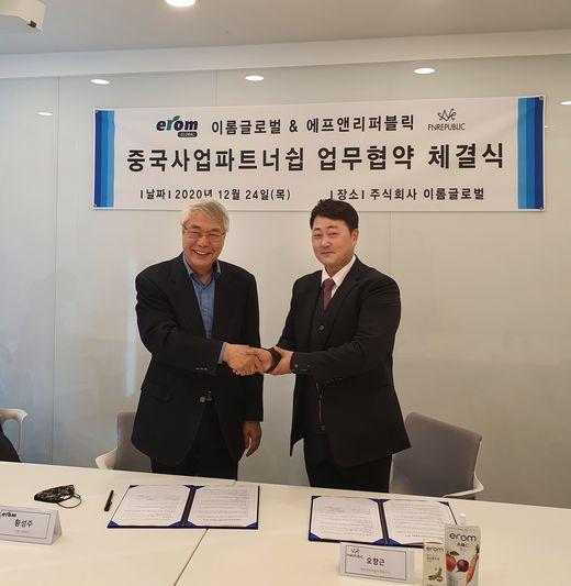 이롬글로벌 , '에프앤리퍼블릭'과 중국 파트너십 협약 체결