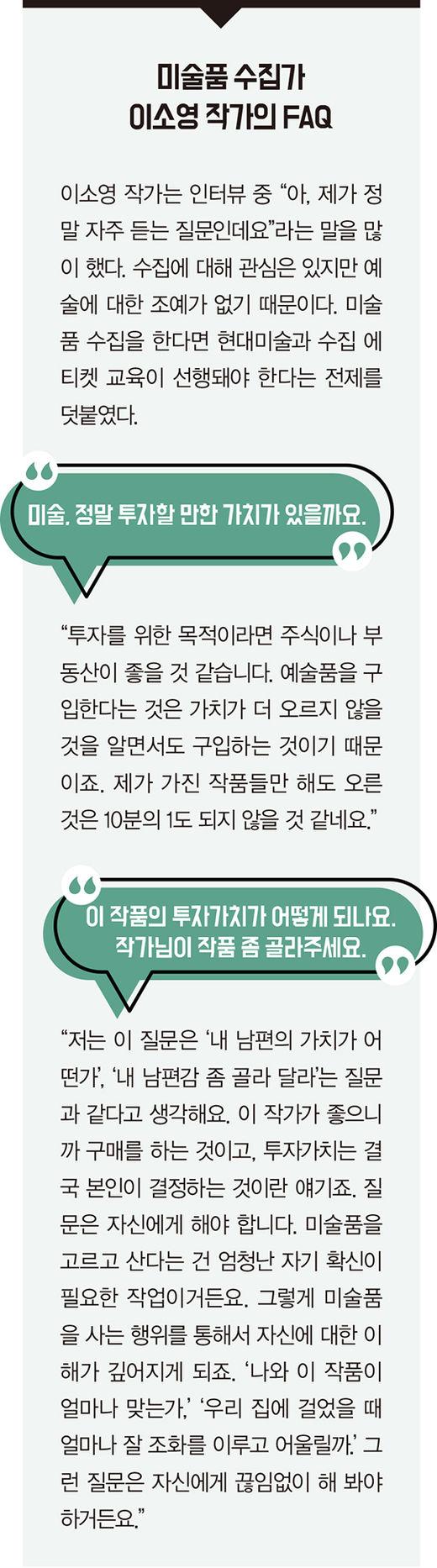 """'미술품 수집가' 이소영 작가""""미술로 세상을 배우고 공유하죠"""""""