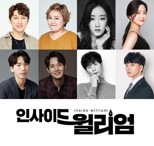 연극열전 첫 창작뮤지컬 '인사이드 윌리엄' 캐스팅 공개
