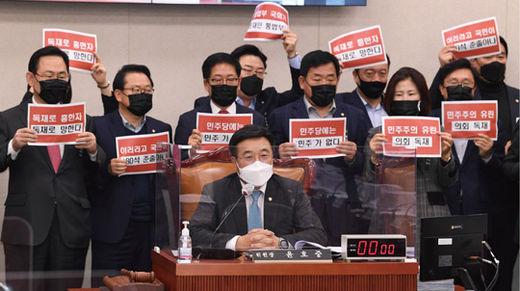 지난해 12월 8일 국회 법제사법위원회 전체회의에서 국민의힘 의원들이 거세게 항의하는 가운데 윤호중 법사위원장이 상법 일부 개정법률안을 가결했다.