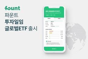 파운트, KB증권과 손잡고 '비대면 투자일임 글로벌 ETF' 출시