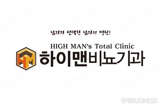 [2016 대한민국 우수브랜드대상] 글로벌 남성 헬스케어 병원 '하이맨비뇨기과'