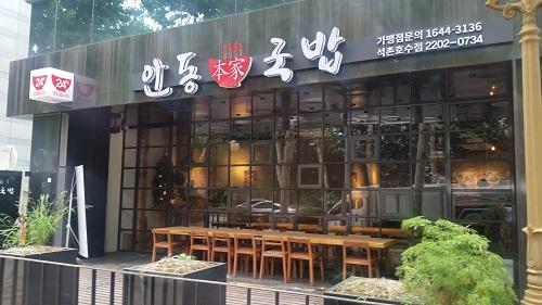 [2017 대한민국 프랜차이즈 브랜드대상] 전통의 맛을 재현한 국밥 브랜드, 안동본가국밥