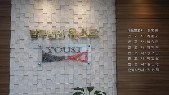 [한국소비자만족지수1위] 다보상닷컴, 손해보상 상담 전문 법률사무소