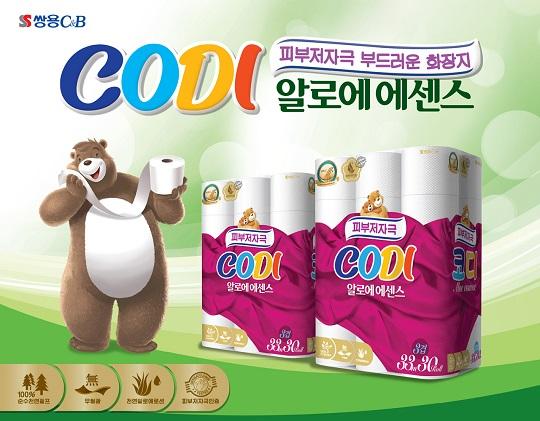 [한국소비자만족지수1위] 코디, 생활용품 전문 브랜드