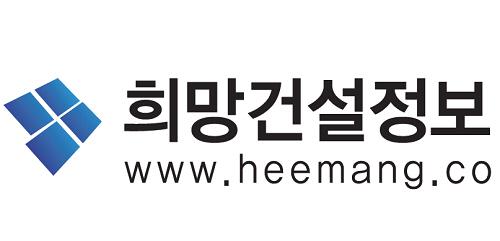 [2018 한국브랜드선호도1위] 희망건설정보, 신뢰와 전문성을 갖춘 건설업 컨설팅
