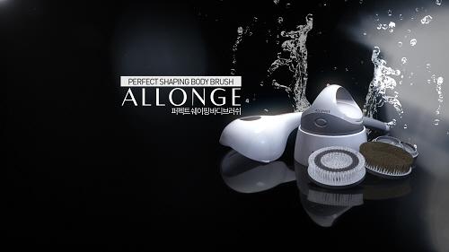[2018 한국브랜드선호도1위] 알롱제(ALLONGE), 온 가족을 위한 인체공학적 전동바디브러쉬