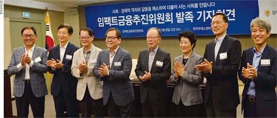 [커버스토리] '임팩트 투자 원년'…올해 4000억원 투자 대기중
