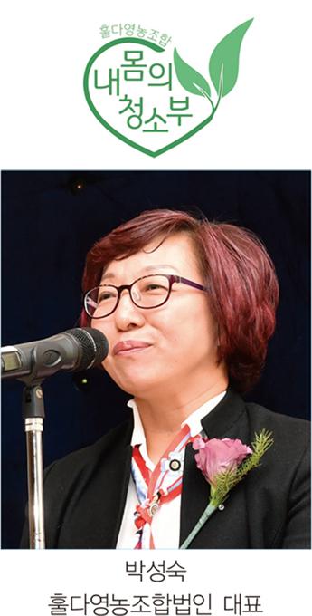 [2018 대한민국 사회공헌 대상] 훌다영농조합법인, 지역사회 교육 지원 활발