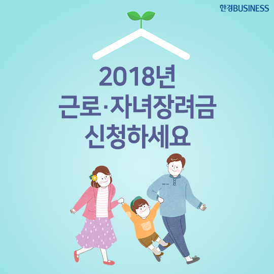 [카드뉴스] 2018 근로·자녀장려금 나도 받을 수 있을까?