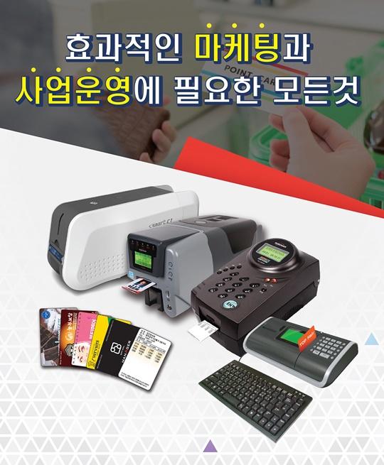 [한국소비자만족지수1위] 포인트씨엠, 카드프린터기 전문 브랜드