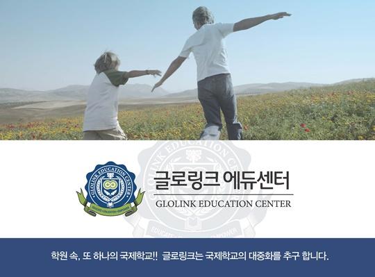 [한국소비자만족지수1위] 글로링크 국제과정, 영어교육 프로그램