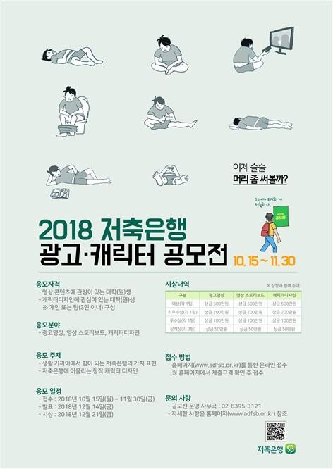 저축은행 광고&캐릭터 공모전 개최, 내달 30일 마감