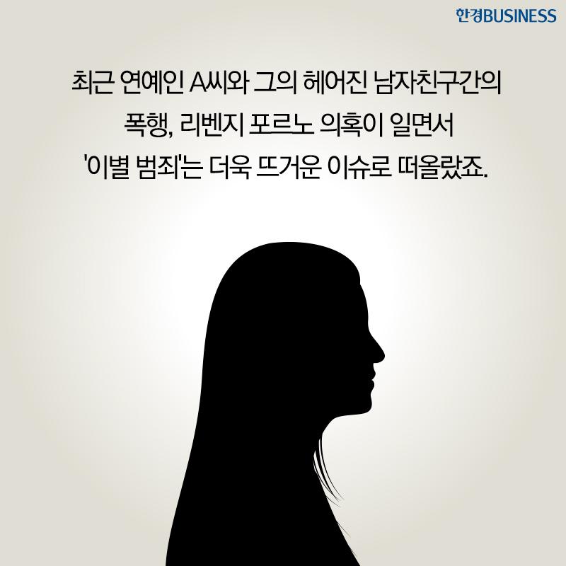 [카드뉴스] '슬픔'에서 '안전'으로 바뀐 이별…