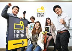 [한국의 스타트업] IT 만나면 주차장도 황금 알 낳는 거위