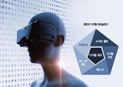 제조업 르네상스, 인공지능 '디지털 장인'이 이끈다