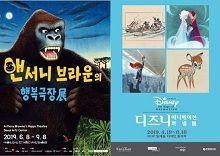 '디즈니'부터 '앤서니 브라운'까지...전시·공연 풍성