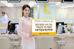 KB국민은행, 경영권 분쟁 막아주는 'KB가업승계신탁' 출시