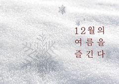 [special]12월의 여름을 즐긴다